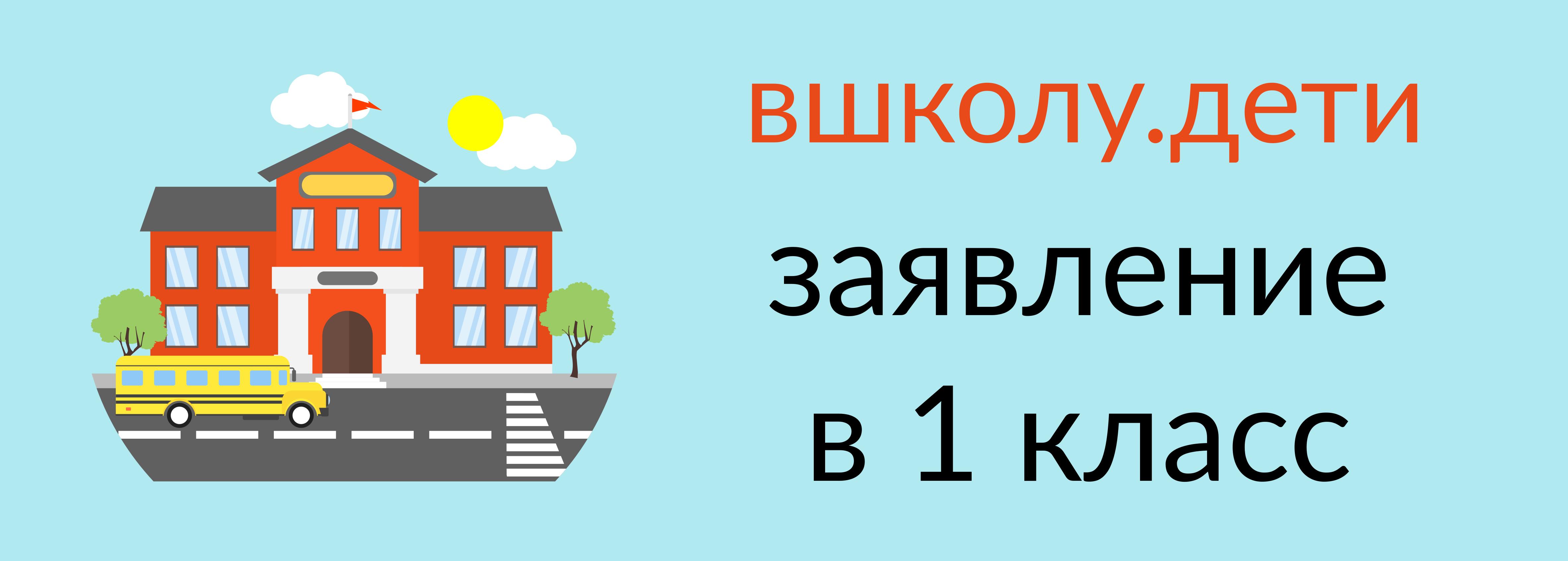 Портал образовательных услуг Алтайского края