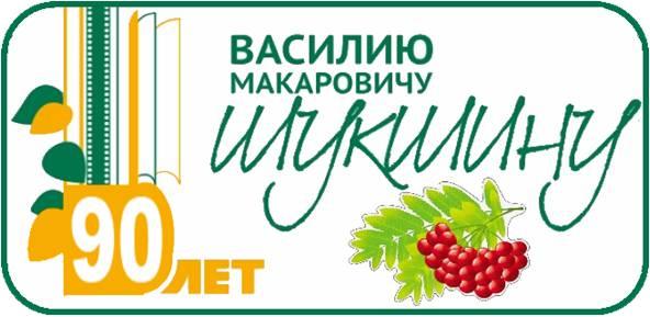 90-летие В.М.Шукшина
