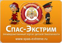Межведомственный портал детской безопасности