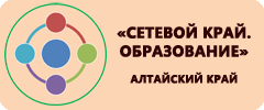 Сетевой-регион-образование
