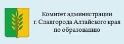 Комитет администрации г.Славгорода Алтайского края по образованию