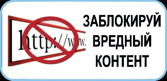 Сервис приема от граждан ссылок на нежелательный контент