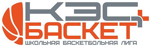 Школьная баскетбольная лига КЭС БАСКЕТ